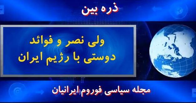 ولی نصر و فوائد دوستی با رژیم ایران