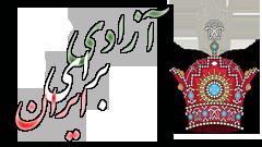 Persian Parade 2013 in NY - USA