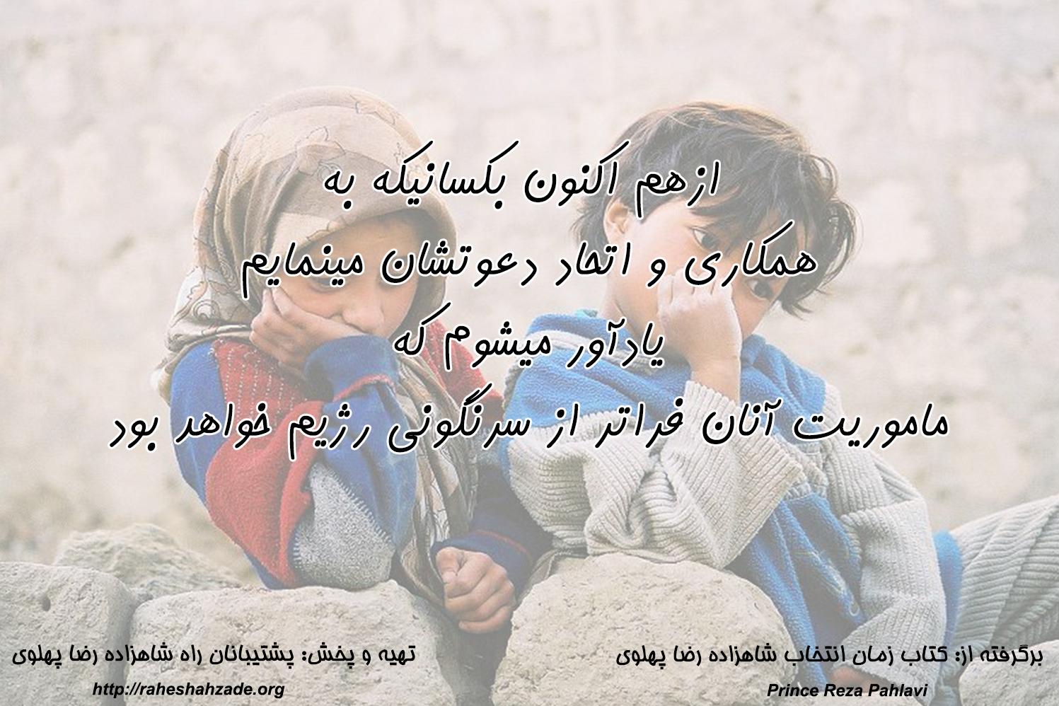 الله دستور داده که شما باید زرتشتی بشوید Our Religion