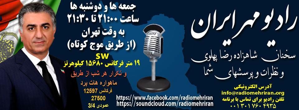 shahzadeh radio