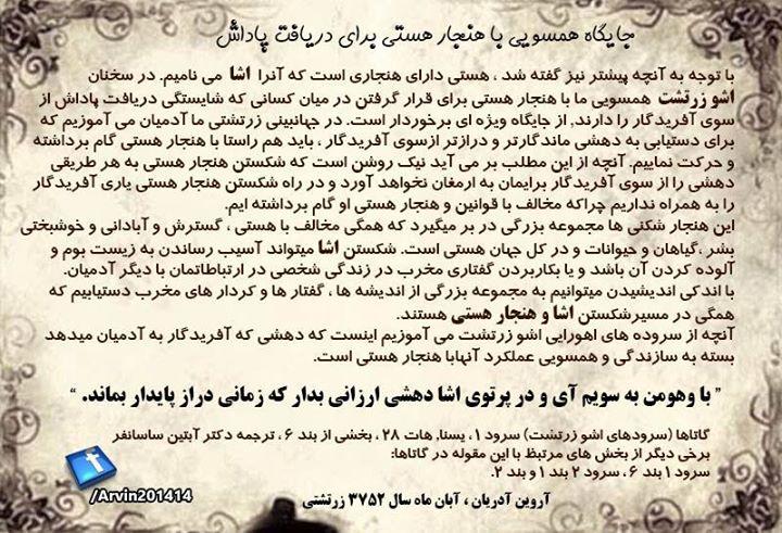 باید همه فارسی زبانان و به خصوص کودکان ایرانی بخوانند وبدانند