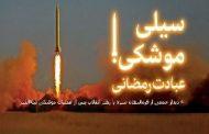 موشک؛ خامنه ای به سپاه: راه کره شمالی را بروید