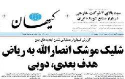 تیتر جنگی کیهان؛ واکنش شدید به انتقاد دولت