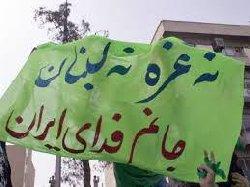 فیلم؛ تظاهرات شاهرود: نه غزه، نه لبنان جانم...
