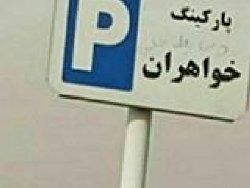 جداسازی جنسیتی حتی در پاركينگ خودروها!