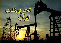 ضرب الاجل آمریکا به خریداران نفت ایران