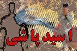 سرنوشت پرونده اسیدپاشی و تجاوز در ایرانشهر