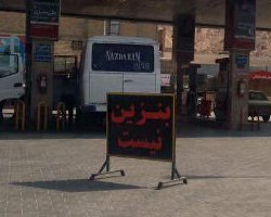 محدودیت در توزیع بنزین سوپر در ایران