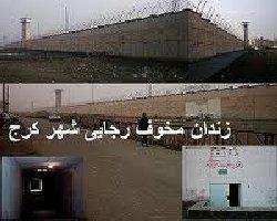 گزارش؛ زندانی که به کشتارگاه تبدیل شده است