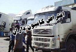 فیلم؛ اعتصاب کامیونداران در اصفهان و مشهد