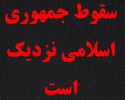 اشپیگل و راشاتودی: براندازی حکومت ایران