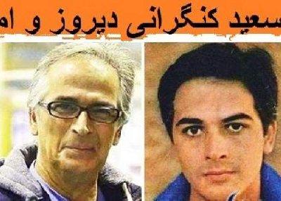 سعید کنگرانی بازیگر قدیمی سینما درگذشت