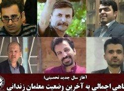 آغاز سال جدید تحصیلی و وضعیت معلمان زندانی