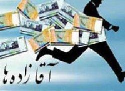 نماینده: سوءاستفاده ۱۴۷ میلیارد دلاری آقازادهها