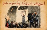 فیلم؛ شعار دانشجویان علیه اصلاحطلب و اصولگرا