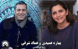 بازداشت یک زوج دو تابعیتی ایرانی - آمریکایی