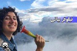 تجاوز جنسی وحوش سپاهی به فعال زن محیط زیست