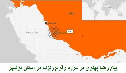 پیام رضا پهلوی در مورد وقوع زلزله در استان بوشهر