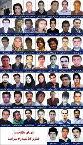لیست کشته شدهها توسط جمهوری اسلامی
