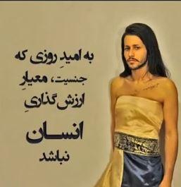 پوشاندن لباس زنانه به تن یك مرد در مریوان