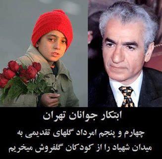 کاری از جوانان درون ایران