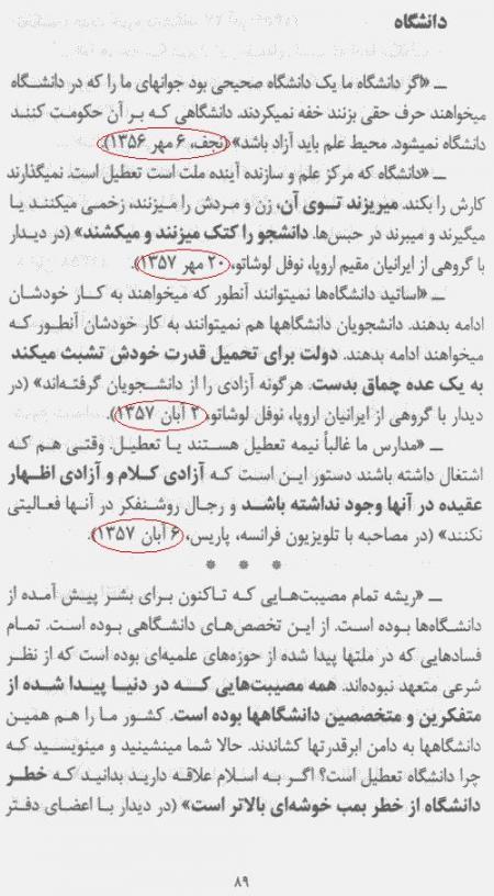 آخوند احمد علم الهدی را بهتر بشناسیم