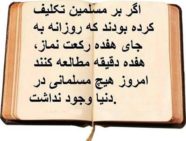 تكليف مسلمانان