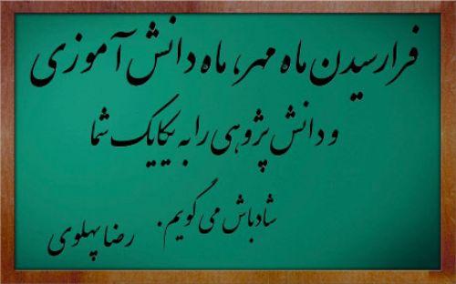 پیام شاهزاده رضا پهلوی به مناسبت آغاز سال تحصیلی در ایران