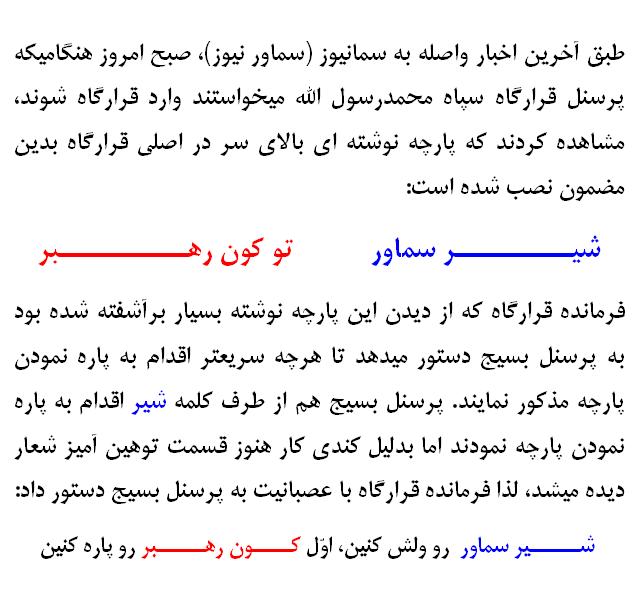 براستی برای ما ایرانیها شرم آور است