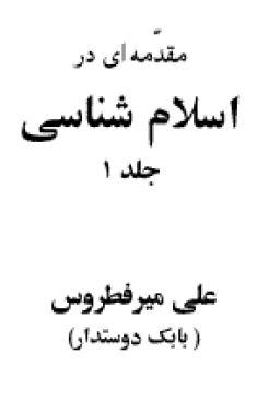 اسلام شناسی از علی میرفطروس