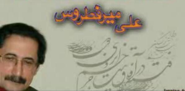 تازهها با علی میرفطروس