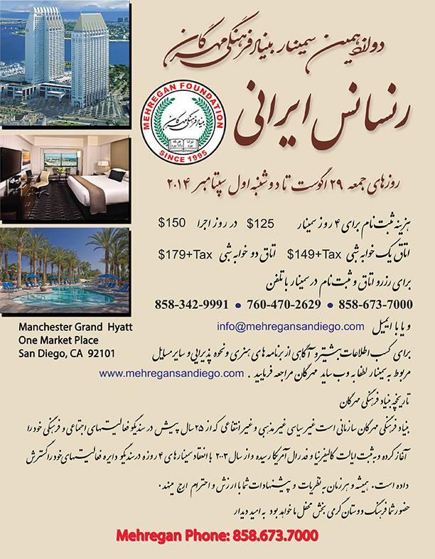 کنفرانس رنسانس ایرانی در San Diego