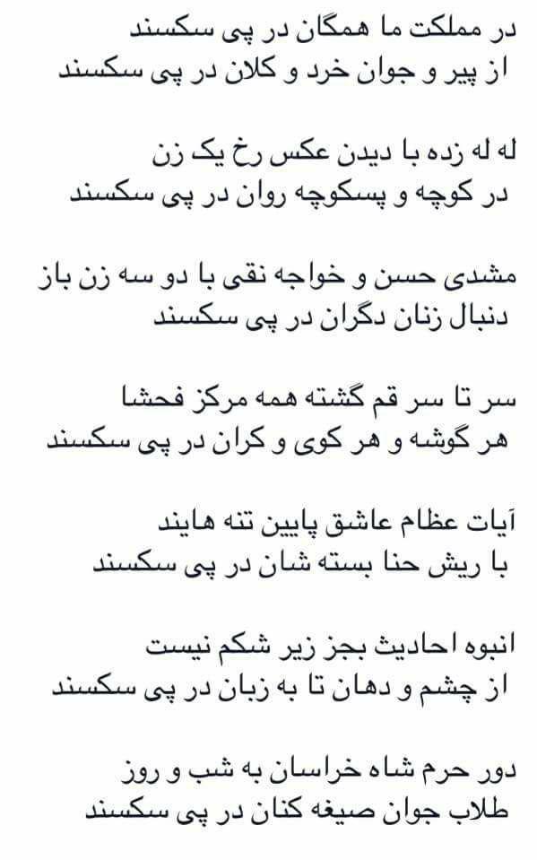 میتینگ تلگرامی