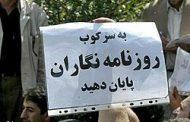تازه ترین گزارش از سرکوب روزنامه نگاران