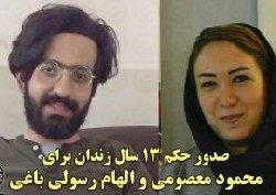 حکم سنگین برای دو کنشگر مدنی در تهران