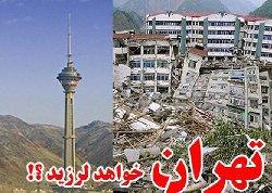زلزله تهران؛ هشدارهايی که نادیده گرفته شد
