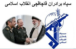 """دستبرد سپاه پاسداران به """"صندوق توسعه ملی"""""""