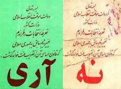 واکنش سپاه پاسداران به طرح رفراندوم روحانی