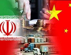 تحریمها؛ اقدام غیرمننظره چین علیه رژیم تهران