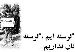 فیلم؛ تظاهرات: سید علی نون شب هم نداریم