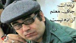 آخرین وضعیت محمد حبیبی، معلم دربند در اوین