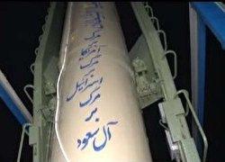 پرتاب موشک؛ اقدام جنگ طلبانه سپاه در منطقه