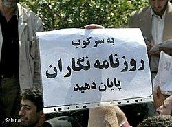موج دیگری از بازداشت روزنامه نگاران