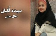 گزارش تکاندهنده از شکنجه فعال مدنی زن در اهواز