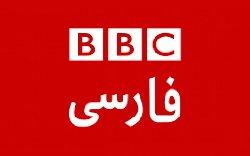 ماه عسل بی بی سی و جمهوری اسلامی تمام شد؟