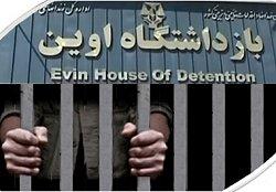 گزارشی از وضعیت اسفناک بهداری زندان اوین