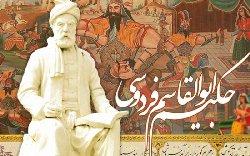 خردنامه فردوسی؛ شناسنامه و سند هویت ایران