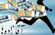 فرار کارگزاران دزد حکومتی از ایران آغاز شد