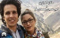 زجرکش کردن زندانیان سیاسی با داروی مشکوک