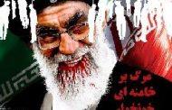 بحرین؛ وقاحت مافوق تصور خامنه ای جنایتکار